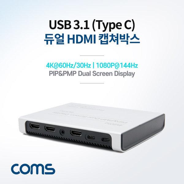 CV968 USB C타입 HDMI 캡쳐보드 영상편집카드 4K 듀얼 상품이미지