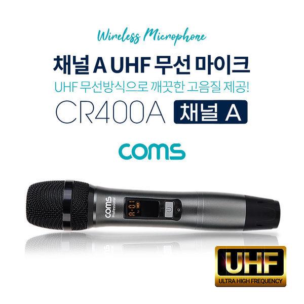 CR400A UHF 무선마이크 A채널 CR400P CR400PB 전용 상품이미지