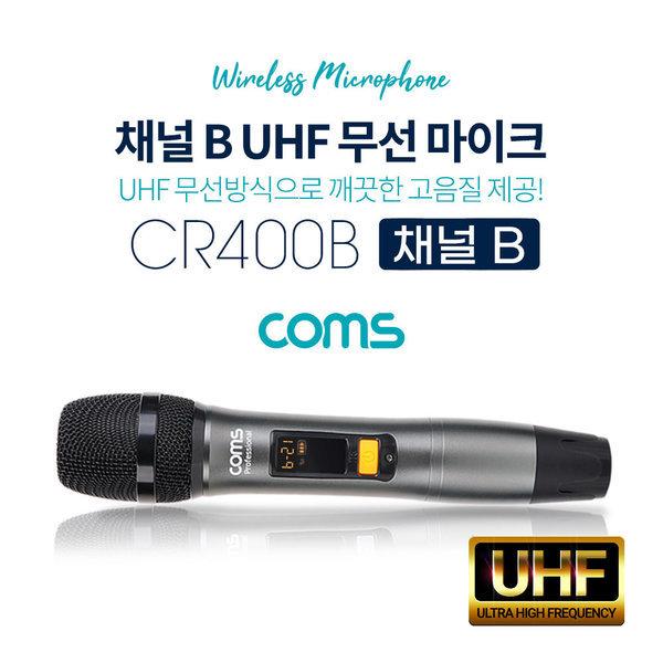 CR400B UHF 무선마이크 B채널 CR400P CR400PB 전용 상품이미지