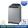 전자동 세탁기 인버터모터 WA16T6264BY 16kg