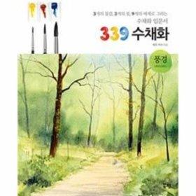 339 수채화(풍경)