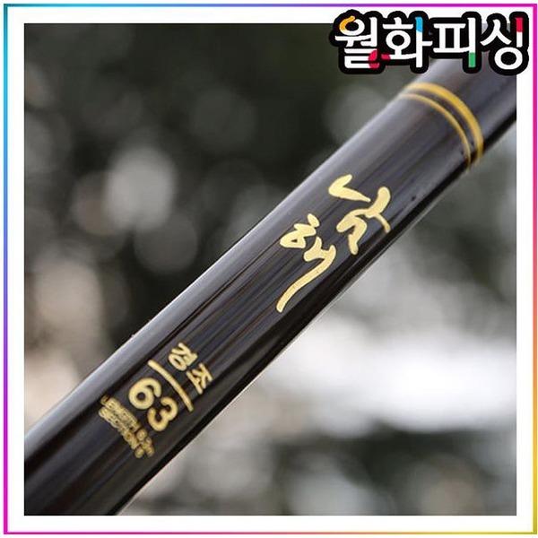 월화피싱 - 유양 남해슈퍼라이트 경조63 상품이미지