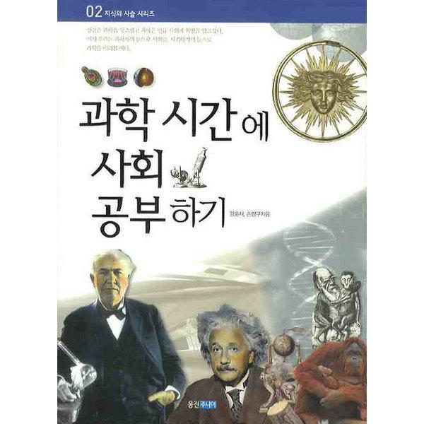 과학 시간에 사회 공부하기 : (지식의 사슬 시리즈 2) 상품이미지