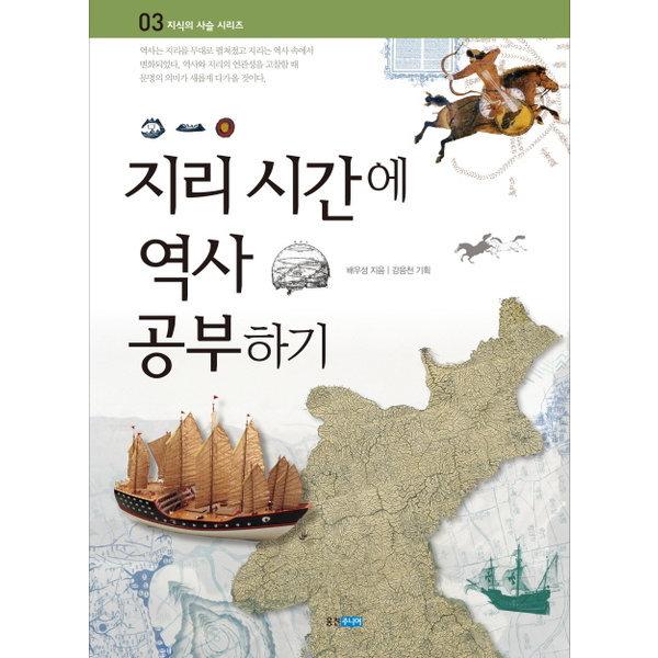 지리 시간에 역사 공부하기 : (지식의 사슬 시리즈 3) 상품이미지