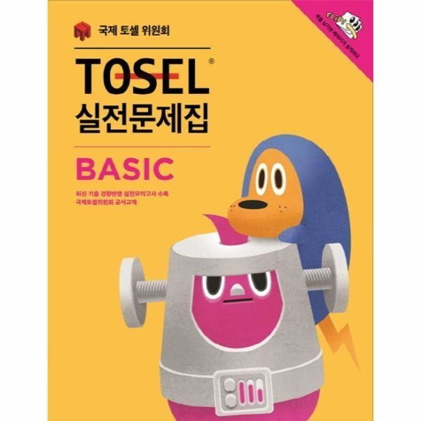 TOSEL 실전문제집(BASIC)국제토셀위원회 상품이미지