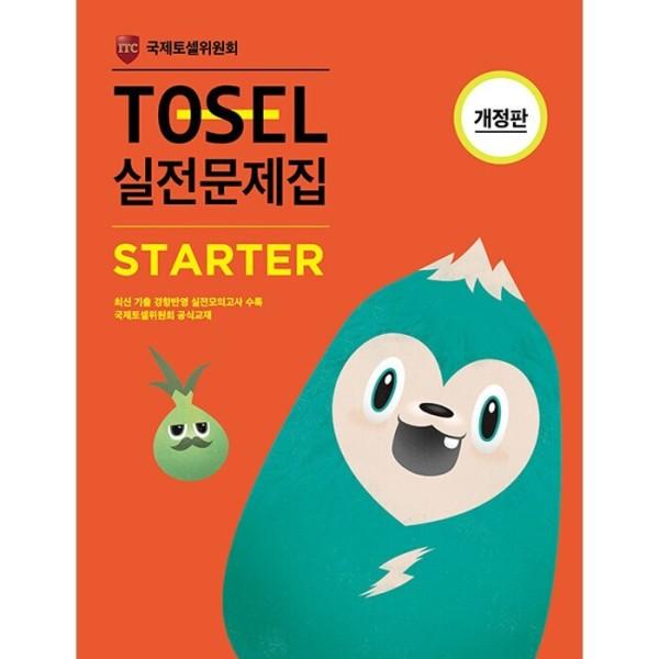 TOSEL 실전문제집(STARTER)국제토셀위원회 상품이미지