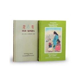 올드 코리아(OLD KOREA)영국화가 엘리자베스 키스의(SET)전2권