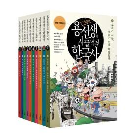 용선생의 시끌벅적 한국사(SET)전10권(스페셜판)2016-2017전면개정판