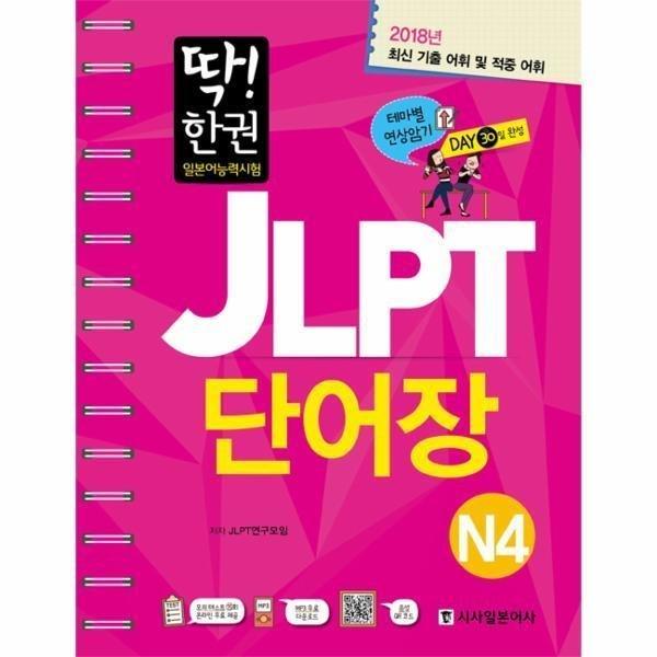 딱한권JLPT 일본어능력시험 단어장(N4)스프링 상품이미지
