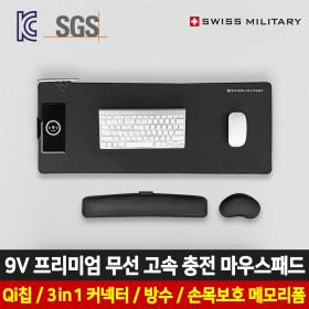 프리미엄 무선 고속 충전 장패드 SM-1000WC 인싸템