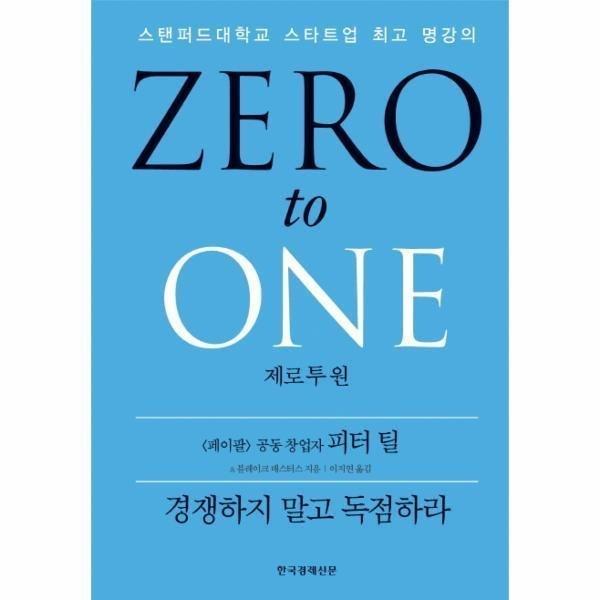 제로투원(ZERO TO ONE)스탠퍼드대학교스타트업최고명강의(양장) 상품이미지