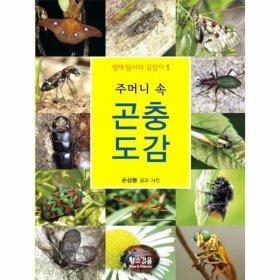 주머니속 곤충 도감-1(생태 탐사의 길잡이)