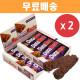 초코무초 시리얼 초콜릿바 (27g X 10개입) 270g x 2팩