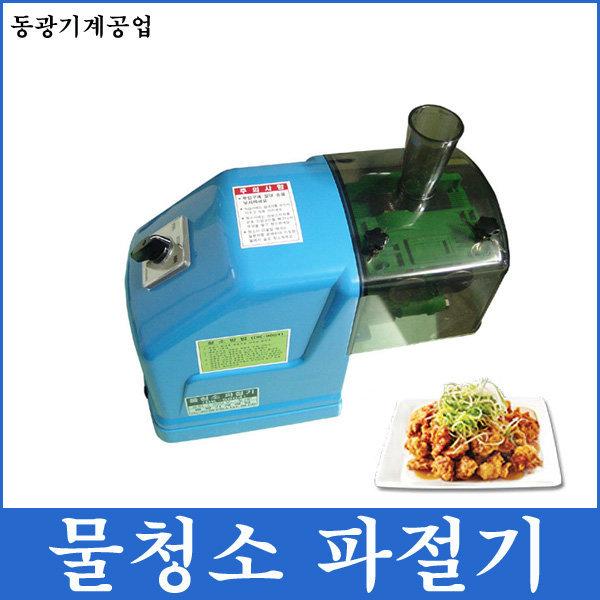 동광 물청소파절기 DK-9004 파채기계 파써리 상품이미지