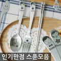 윙크수저세트 포크 유아 젓가락 어린이 양식기 티스푼