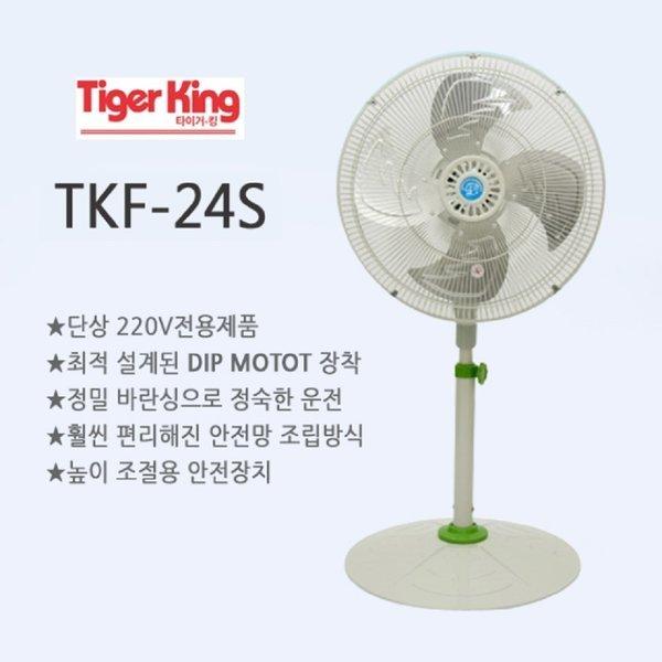 동일~대형선풍기/TKF-24S/알루미늄날개/업소/매장 상품이미지