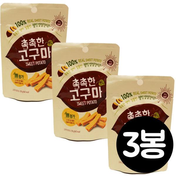 (무배)촉촉한 고구마 50gx3봉/고구마말랭이/고구마칩 상품이미지