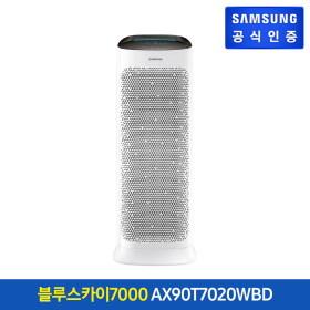 [삼성] 블루스카이 7000 공기청정기 AX90T7020WBD (90제곱미터/27형/PM1.0/Wi-Fi)
