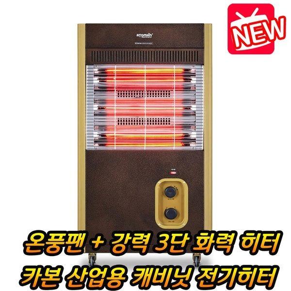 아토만 대용량 온풍팬 산업용 난방 카본 전기히터 5313 상품이미지