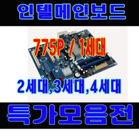 메인보드 H61 2-3세대 지원 /M-ATX DDR3