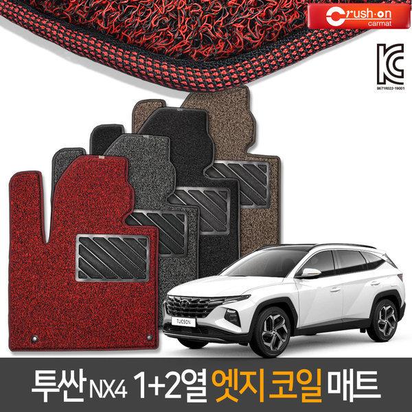 디올뉴 투싼 NX4 확장형 엣지 코일매트 카매트 21년~ 상품이미지