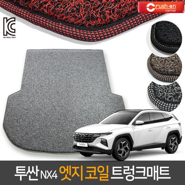 디올뉴 투싼 NX4 엣지코일 트렁크 매트 카매트  21년~ 상품이미지