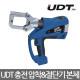 UDT/UD-60UNV/충전식 유압 압착 절단기/베어툴/본체 상품이미지