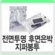 진공봉투 은박봉투 나일론봉투 스탠드봉투 정전기방지봉투 컴퓨터부품포장 커피봉투 한약파우치 택배봉투 상품이미지