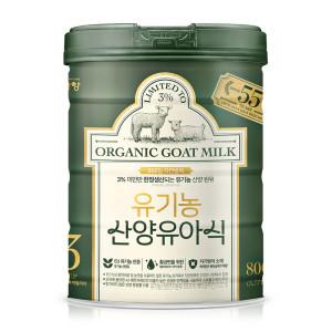 산양분유 유기농 유아식 3단계 800gx1캔