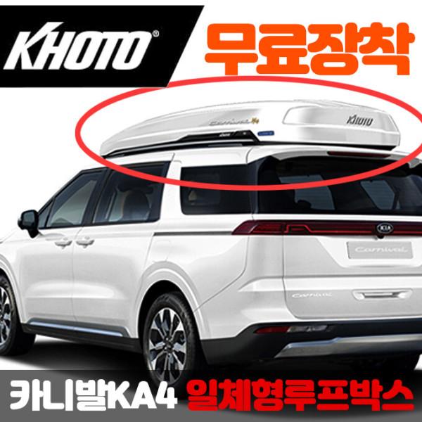 무료장착 4세대 KA4 카니발 코토 KHOTO일체형루프박스 상품이미지
