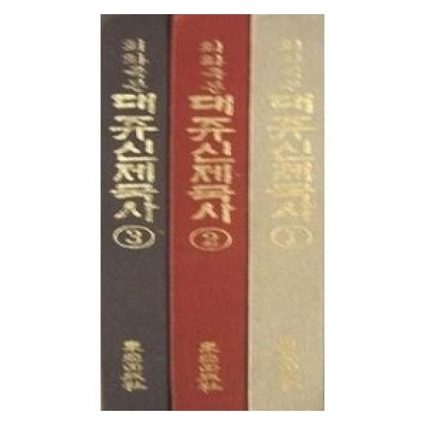 대쥬신제국사 大朝鮮帝國史 (전3권)  . 대조선제국사 상품이미지
