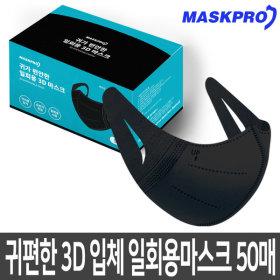귀편한 3D 입체 일회용 마스크 50매 새부리형 블랙