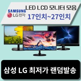 20인치 LCD와이드 삼성LG 중고모니터 (17~27인치세일)