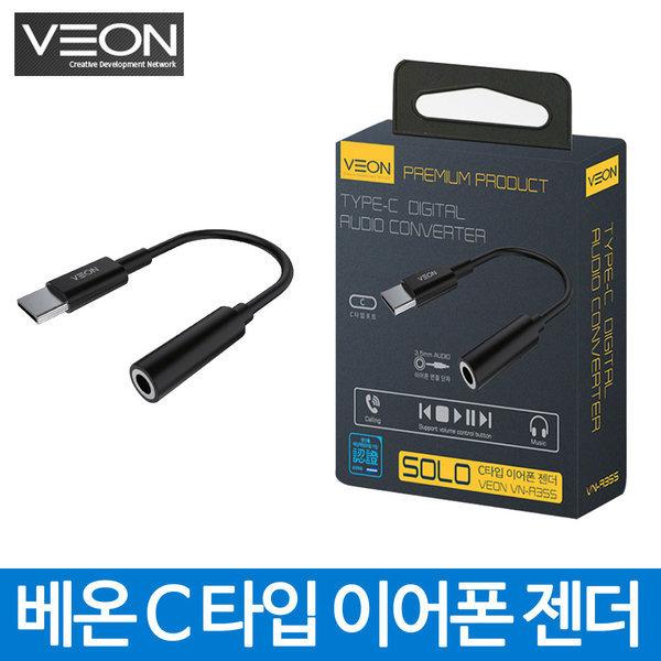 베온 솔로 C타입 이어폰 변환젠더 블랙 상품이미지