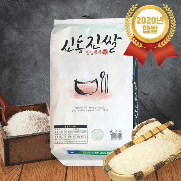 20년 햅쌀 영광 신동진쌀 백미 20kg 상등급 신동진미 상품이미지