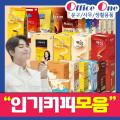 오피스원/믹스커피/맥심/아메리카노/모카골드/카누