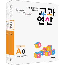 교과연산 A세트 (전4권)