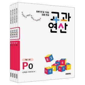 교과연산 P세트 (전4권)