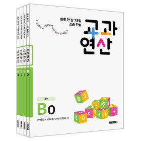 교과연산 B세트 (전4권)