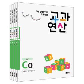 교과연산 C세트 (전4권)