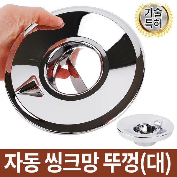 국산 자동개폐 싱크대 뚜껑(대) 배수뚜껑 씽크 배수캡 상품이미지