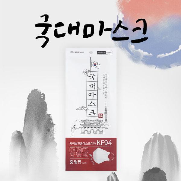 국대 마스크 KF94 중형 흰색 1매입x30개 상품이미지