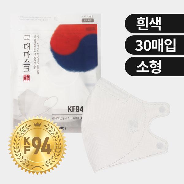 국대 마스크 KF94 소형 흰색 1매입x30개 상품이미지
