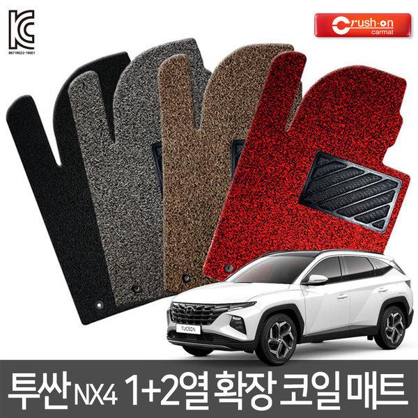 디올뉴 투싼 NX4 확장형 코일매트 카매트 21년~ 상품이미지
