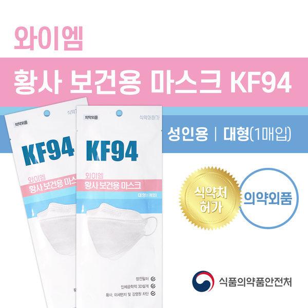 와이엠 황사보건용 마스크 KF94 대형 50매 식약처인증 상품이미지