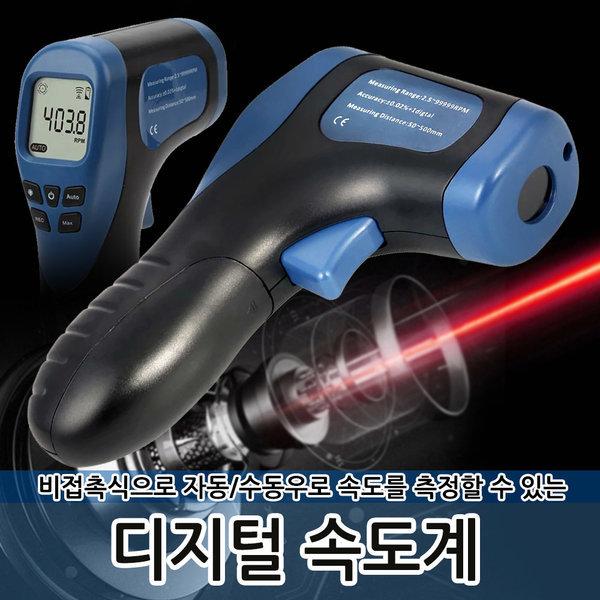 비첩촉 휴대용 디지털 속도측정기 타코미터 스피트건 상품이미지