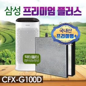 삼성 AX40R3080WMD필터 CFX-G100D 프리미엄 플러스