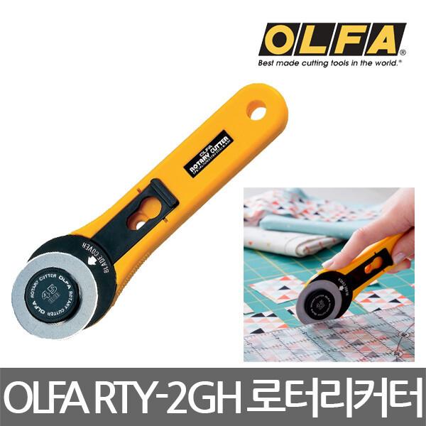 OLFA/RTY-2GH/45mm 스트레이트 핸들 로터리커터/공예 상품이미지