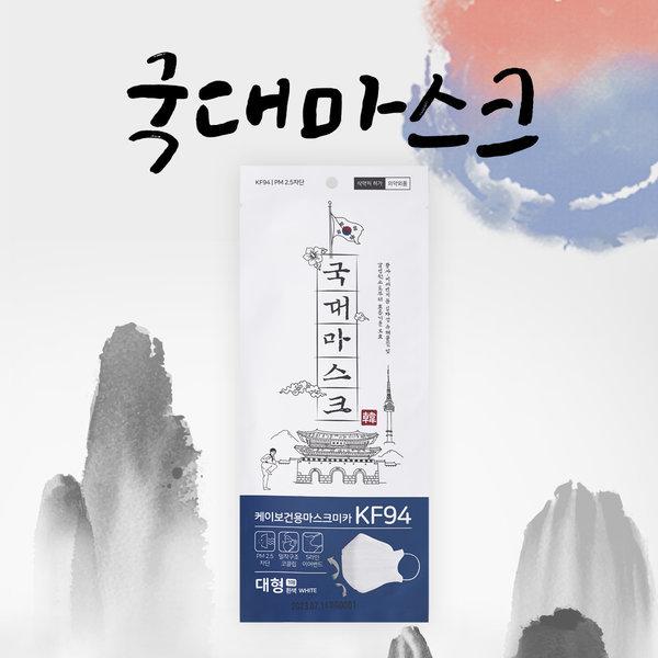 국대 마스크 KF94 대형 흰색 1매 x 30개 식약처 인증 상품이미지