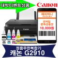 캐논 PIXMA G2910 상품권만원 무한 복합기 잉크포함